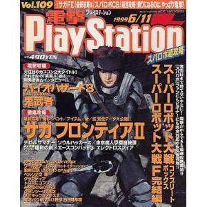 中古ゲーム雑誌 電撃PlayStation Vol.109 1999/6/11