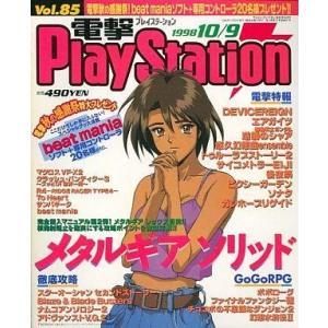 中古ゲーム雑誌 電撃PlayStation Vol.85 1998/10/9