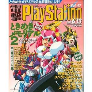 中古ゲーム雑誌 電撃PlayStation Vol.47 1997/6/13