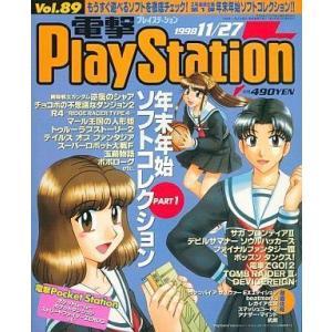 中古ゲーム雑誌 電撃PlayStation Vol.89 1998/11/27