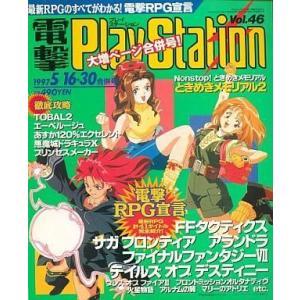 中古ゲーム雑誌 電撃PlayStation Vol.46 1997/5/16・30合併号