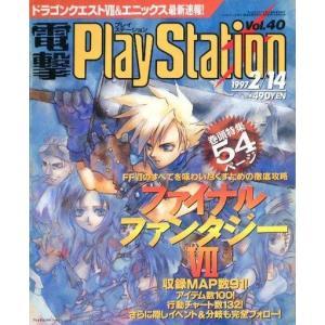 中古ゲーム雑誌 電撃PlayStation Vol.40 1997年2月14日号