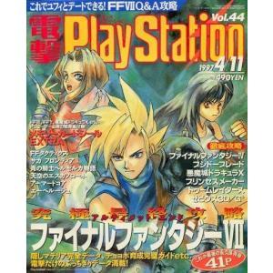 中古ゲーム雑誌 電撃PlayStation Vol.44 1997年4月11日号
