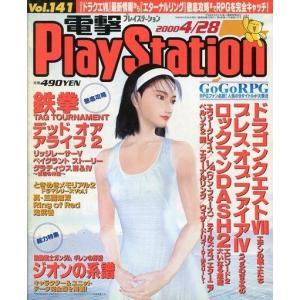 中古ゲーム雑誌 電撃PlayStation Vol.141