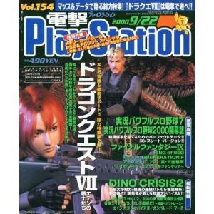 中古ゲーム雑誌 電撃PlayStation vol.154