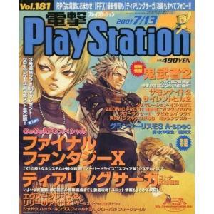 中古ゲーム雑誌 電撃PlayStation Vol.181
