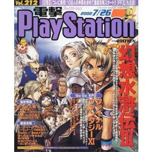 中古ゲーム雑誌 電撃PlayStation vol.212