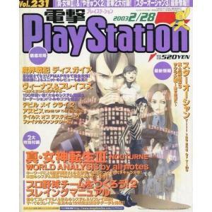 中古ゲーム雑誌 電撃PlayStation Vol.231