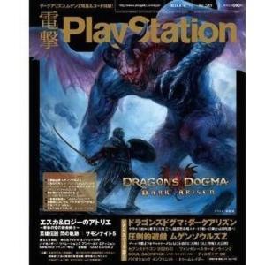 中古ゲーム雑誌 付録付)電撃PlayStation 2013年5月16日号 vol.541(別冊付録1点)