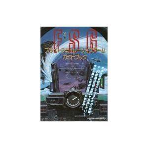 中古ゲーム雑誌 FSG フライトシュミレーションゲームガイドブック