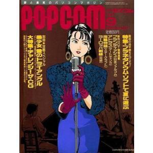 中古ゲーム雑誌 付録付)POPCOM 1991年09月号 ポプコム