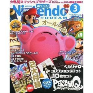 中古ゲーム雑誌 付録付)Nintendo DREAM 2014年3月号 ニンドリ