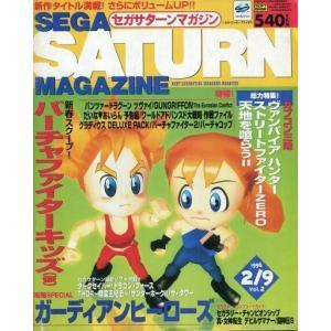 中古ゲーム雑誌 SEGA SATURN MAGAZINE 1996年2月9日号 Vol.2 セガサターンマガジン