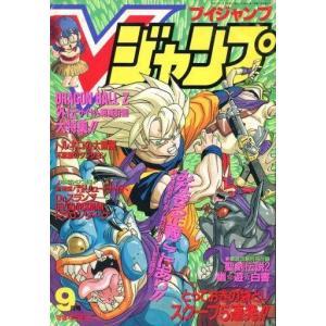 中古ゲーム雑誌 付録無)Vジャンプ 1993年09月号