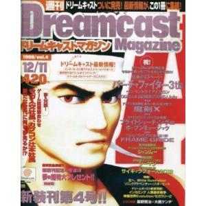 中古ゲーム雑誌 Dreamcast Magazine 1998年12月11日号 vol.4