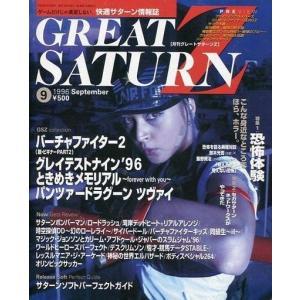 中古ゲーム雑誌 GREAT SATURN Z 1996年09月号