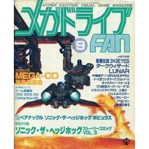 中古ゲーム雑誌 付録無)メガドライブ FAN 1991年09月号