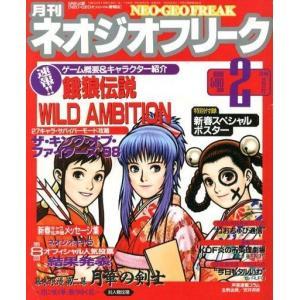中古ゲーム雑誌 付録付)ネオジオフリーク 1999年2月号