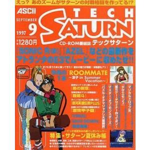 中古ゲーム雑誌 CD欠)TECH SATURN 1997年09月号 テックサターン