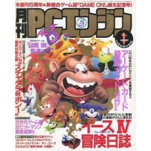 中古ゲーム雑誌 付録付)月刊PCエンジン 1994年1月号
