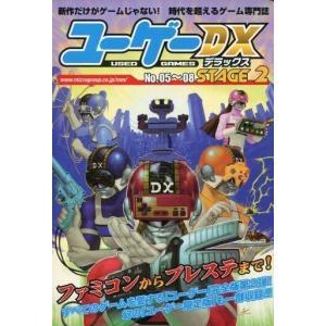 中古ゲーム雑誌 ユーゲーDX No.05〜08 STAGE2|suruga-ya