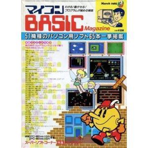 中古一般PCゲーム雑誌 マイコンBASIC Magazine 1985年3月号|suruga-ya