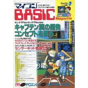 中古一般PCゲーム雑誌 マイコンBASIC Magazine 1988年7月号|suruga-ya