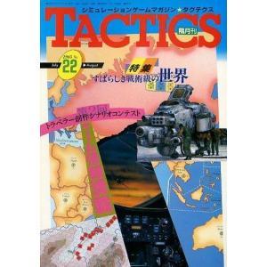 中古TACTICS TACTICS 1985年7月号 No.22 タクテクス