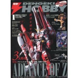 中古電撃HOBBY MAGAZINE 付録付)電撃HOBBY MAGAZINE 2007年1月号