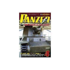 中古ミリタリー雑誌 PANZER 2021年4月号 パンツァーの画像
