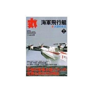 中古ミリタリー雑誌 丸 MARU 2007年7月号