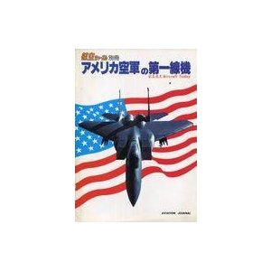 中古ミリタリー雑誌 航空ジャーナル別冊 アメリカ空軍の第一線機