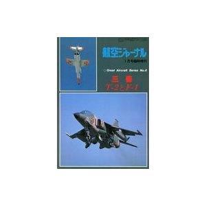 中古ミリタリー雑誌 三菱T-2とF-1 1981年1月号臨時増刊