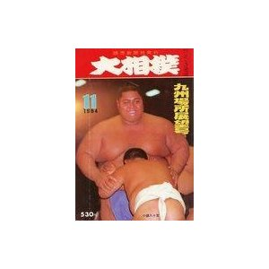 中古スポーツ雑誌 大相撲 1984年11月号