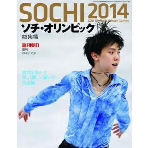中古スポーツ雑誌 ソチオリンピック2014総集編 2014年3月10日号