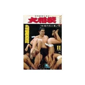 中古スポーツ雑誌 大相撲 1975年11月号