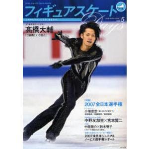 中古スポーツ雑誌 フィギュアスケートDays 5