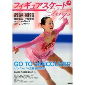中古スポーツ雑誌 フィギュアスケートDays 11