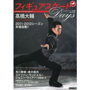 中古スポーツ雑誌 フィギュアスケートDays 13