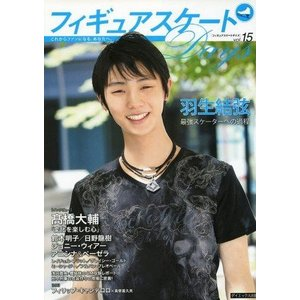 中古スポーツ雑誌 フィギュアスケートDays 15