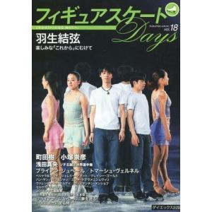 中古スポーツ雑誌 フィギュアスケートDays 18