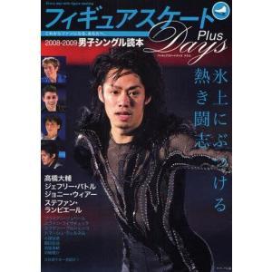 中古スポーツ雑誌 フィギュアスケートDays Plus 2008-2009 男子シングル読本