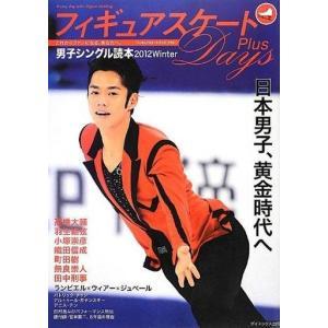 中古スポーツ雑誌 フィギュアスケートDays Plus 男子シングル読本 2012 Winter