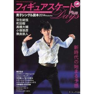 中古スポーツ雑誌 フィギュアスケートDays Plus 2014 Autumn男子シングル読本
