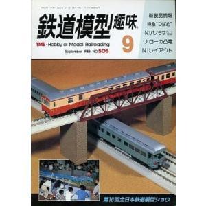 中古ホビー雑誌 鉄道模型趣味 1988年09月号 No.505