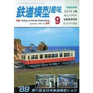 中古ホビー雑誌 鉄道模型趣味 1989年09月号 No.519