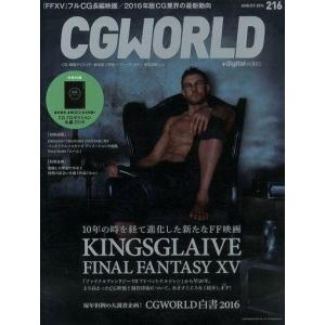 中古一般PC雑誌 付録付)CG WORLD 2016年8月号 vol.216|suruga-ya