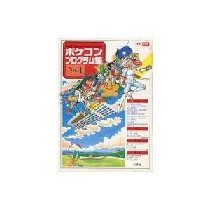 中古一般PC雑誌 ポケコン・プログラム集 No.1