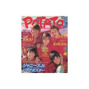 中古POTATO 付録無)POTATO 2000年10月号 ポテト