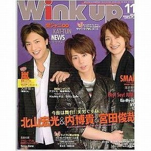 中古Wink up Wink up 2011年11月号 ウインクアップ|suruga-ya